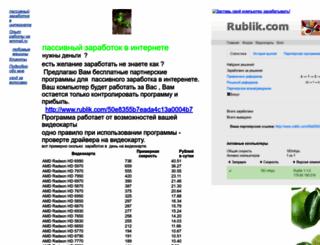 pasivnyizarabotok.narod2.ru screenshot