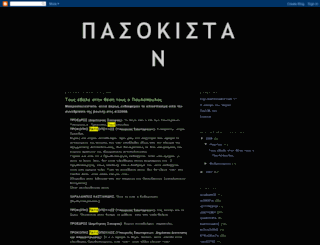 pasokistan.blogspot.com screenshot