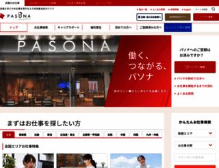 pasona.co.jp screenshot
