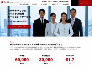 pasonacareer.jp screenshot