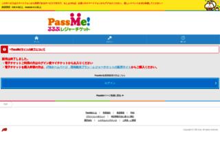 pass-me.jp screenshot
