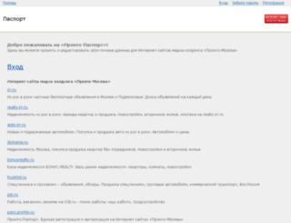 pass.pronto.ru screenshot