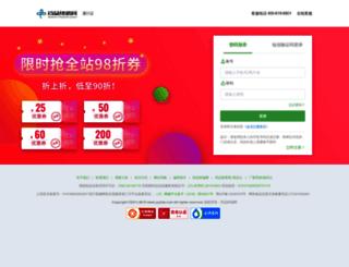 pass.ypzdw.com screenshot