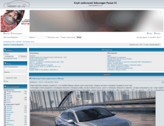 passat-cc.ru screenshot