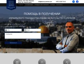 passport-israel.com screenshot