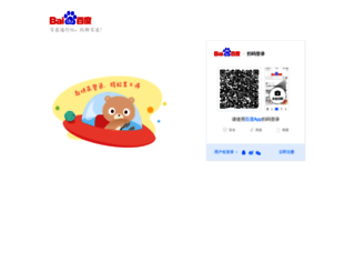 passport.baidu.com screenshot