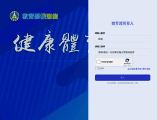 passport.fitness.org.tw screenshot