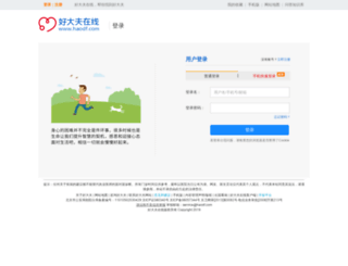 passport.haodf.com screenshot