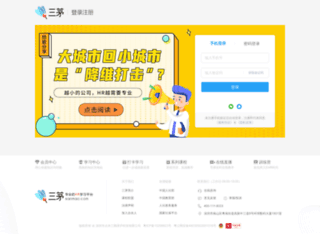 passport.hrloo.com screenshot