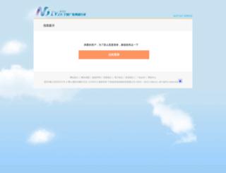 passport.nbtv.cn screenshot