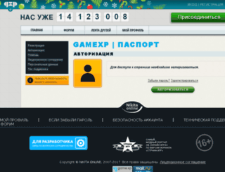 passport.nikitaonline.ru screenshot