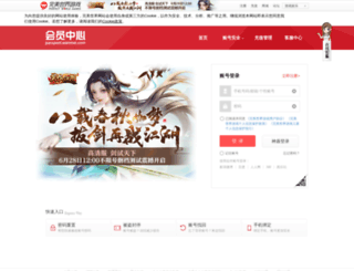 passport.wanmei.com screenshot