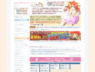 pastel-rmt.jp screenshot