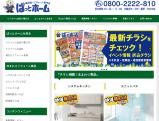 pathome.jp screenshot