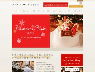 patisserie-gokan.co.jp screenshot