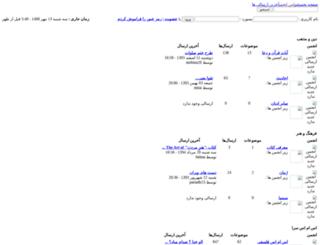 patogh-manoto.rozblog.com screenshot