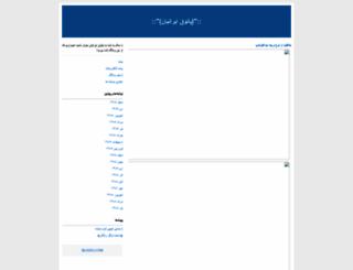 patough.blogfa.com screenshot