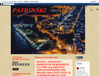 patrinaki.blogspot.com screenshot