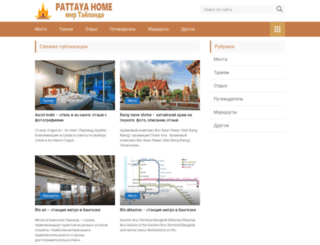 pattayahome.ru screenshot