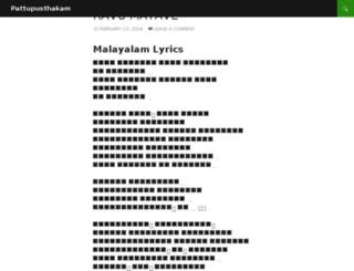 pattupusthakam.com screenshot