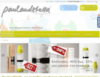 paulandstella.gr screenshot