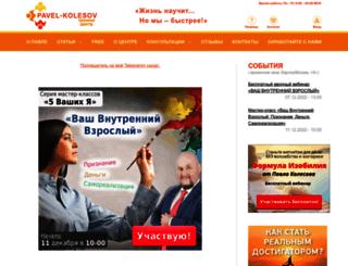 pavel-kolesov.ru screenshot