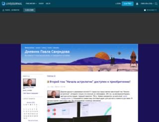 pavel-sviridov.livejournal.com screenshot