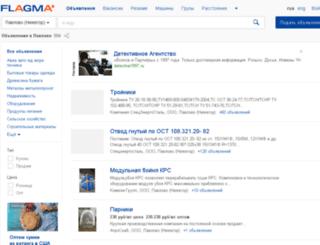 pavlovonizhegor.flagma.ru screenshot