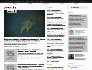 pavon.kz screenshot