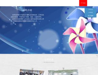 pay.huowan.com screenshot