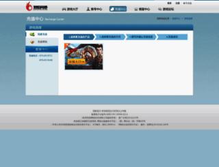 pay.yxfw.com screenshot
