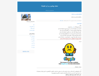 payam-bar.blogfa.com screenshot