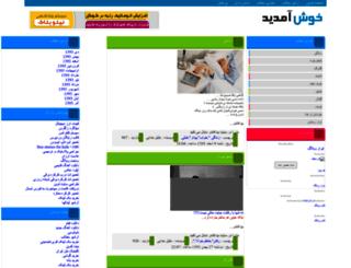 payamakshomali.niloblog.com screenshot