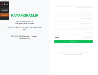 payamgram.ir screenshot