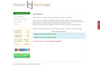 payeer-exchange.com screenshot