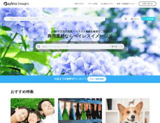 paylessimages.jp screenshot