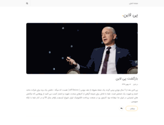 payline.ir screenshot