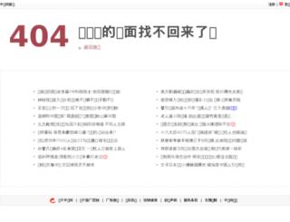 paymail.china.com screenshot