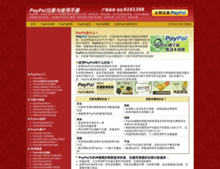 paypal-china.org screenshot