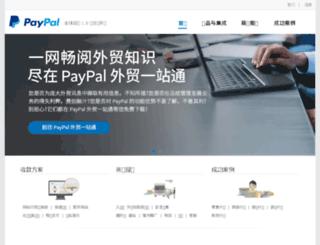 paypal-wujinggou.com screenshot
