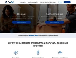 paypal.ru screenshot
