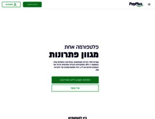payplus.co.il screenshot