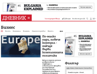 pazari.dnevnik.bg screenshot