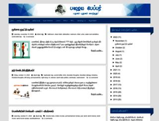 pazhaiyapaper.blogspot.in screenshot