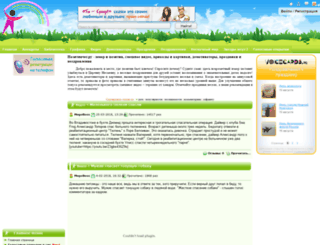 pazitivcheg.ru screenshot