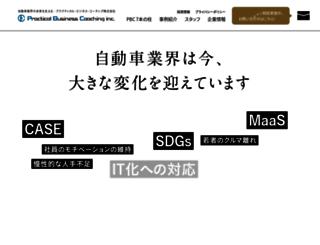 pbci.jp screenshot