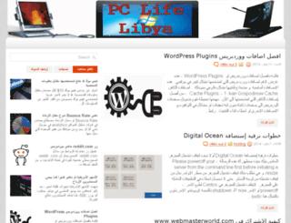 pc-life-libya.blogspot.com screenshot