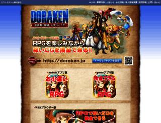 pc.doraken.jp screenshot