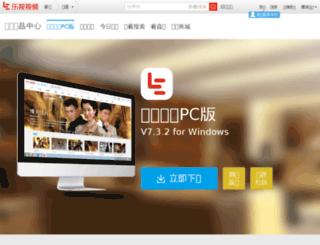 pc.letv.com screenshot