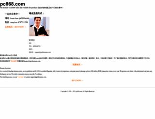 pc868.com screenshot
